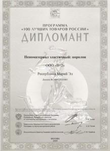 100_best_2009