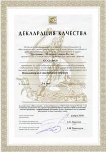 100_besttov_2009