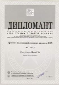 diplom_dpk_2011